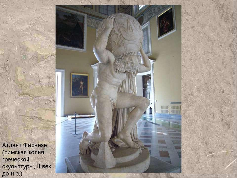 Атлант Фарнезе (римская копия греческой скульптуры, ІІ век до н.э.)