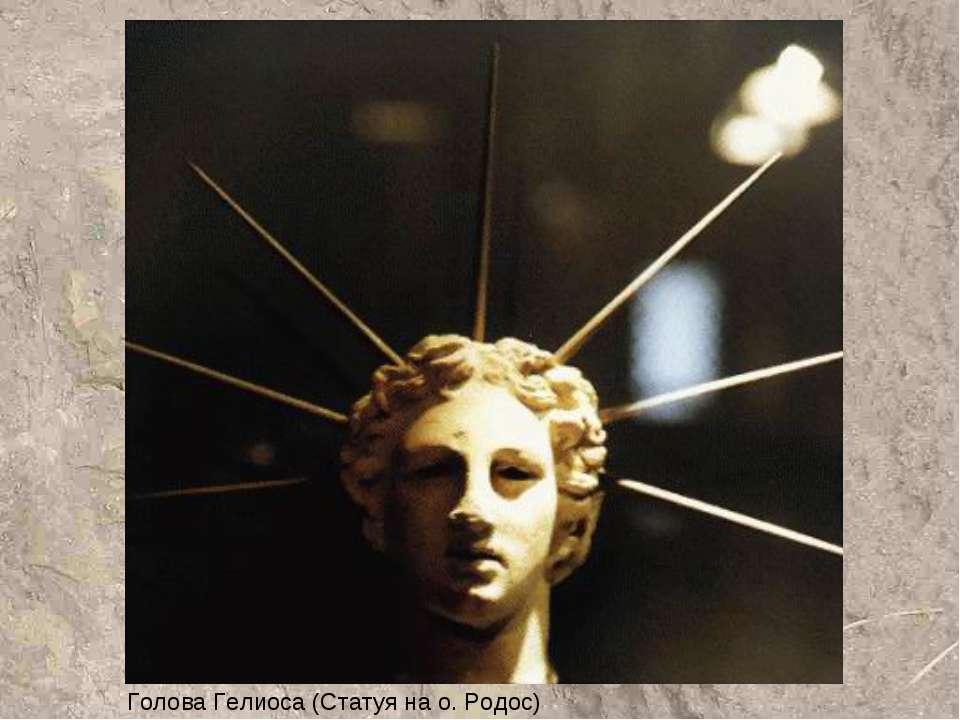 Голова Гелиоса (Статуя на о. Родос)