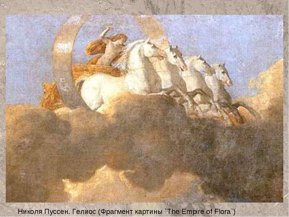 Николя Пуссен. Гелиос (Фрагмент картины `The Empire of Flora`)