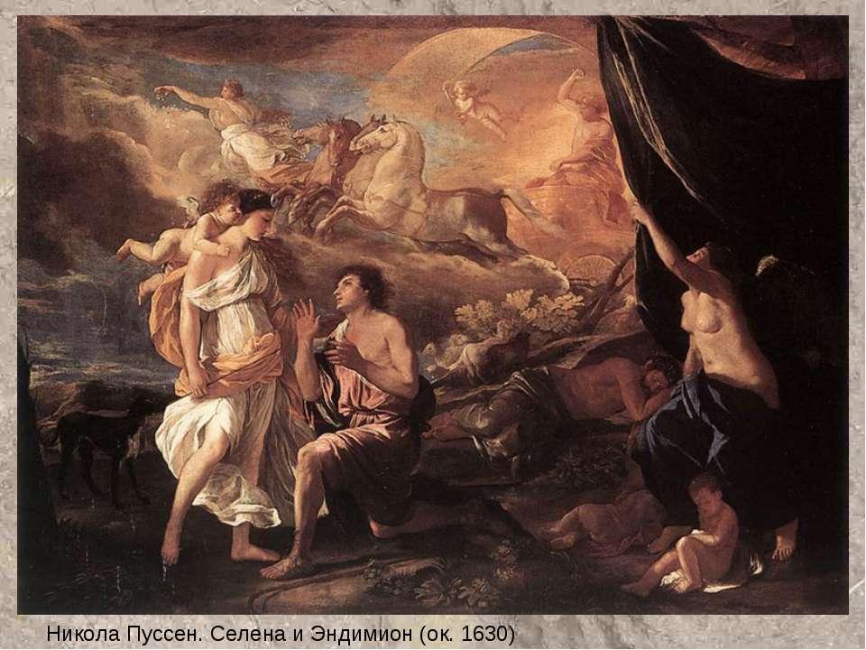 Никола Пуссен. Селена и Эндимион (ок. 1630)