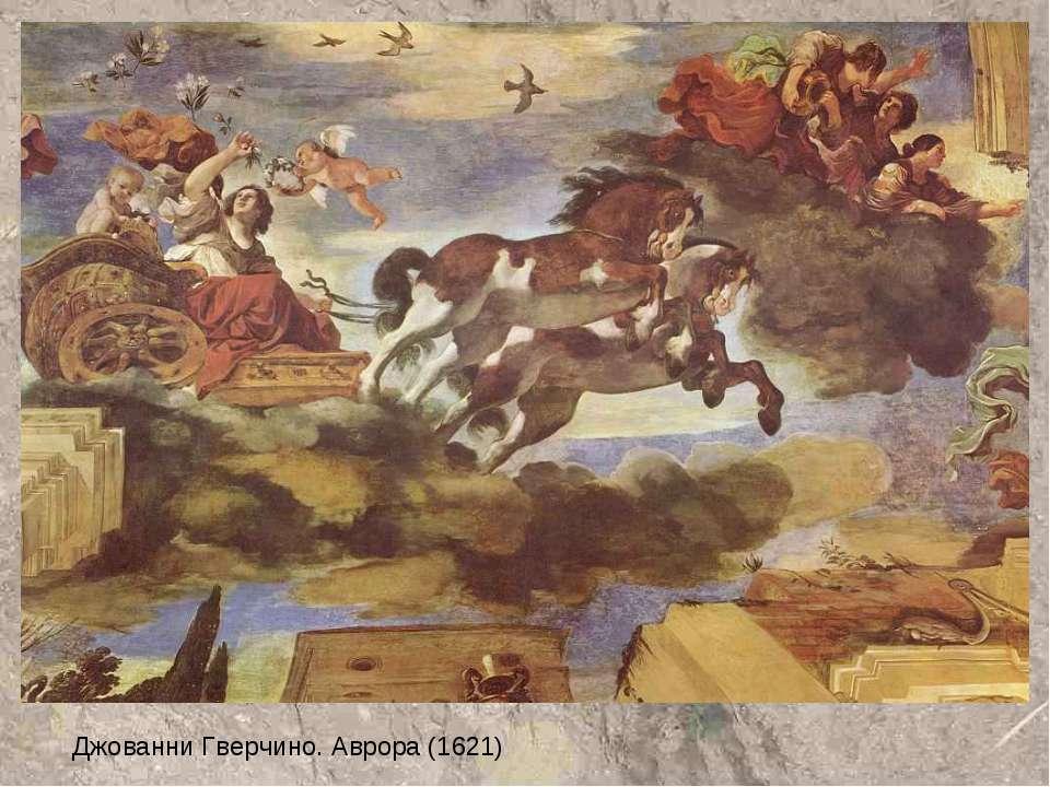 Джованни Гверчино. Аврора (1621)