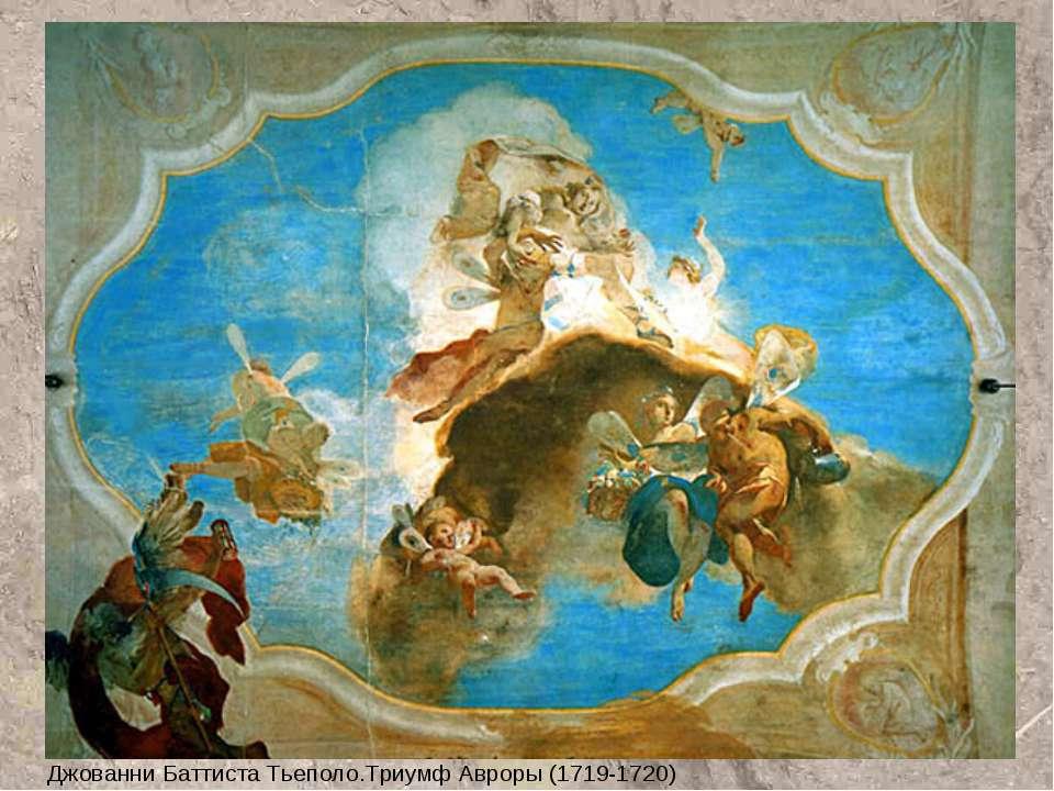 Джованни Баттиста Тьеполо.Триумф Авроры (1719-1720)