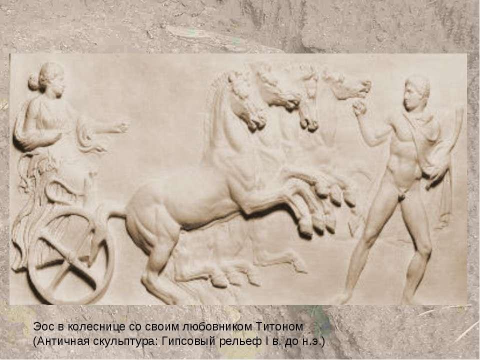 Эос в колеснице со своим любовником Титоном (Античная скульптура: Гипсовый ре...