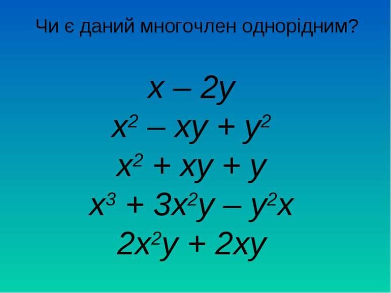 х – 2у х2 – ху + у2 х2 + ху + у х3 + 3х2у – у2х 2х2у + 2ху Чи є даний многочл...