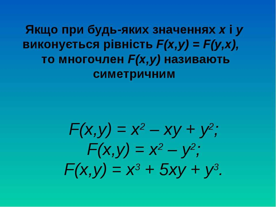 Якщо при будь-яких значеннях х і у виконується рівність F(x,y) = F(y,х), то м...