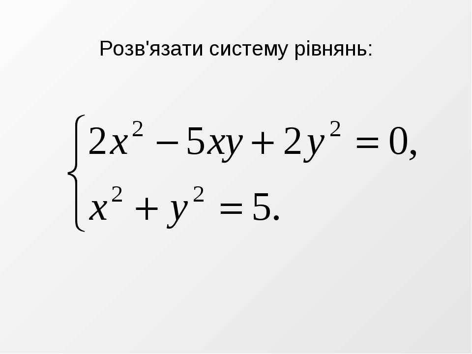 Розв'язати систему рівнянь:
