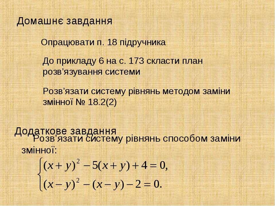 Домашнє завдання Опрацювати п. 18 підручника До прикладу 6 на с. 173 скласти ...