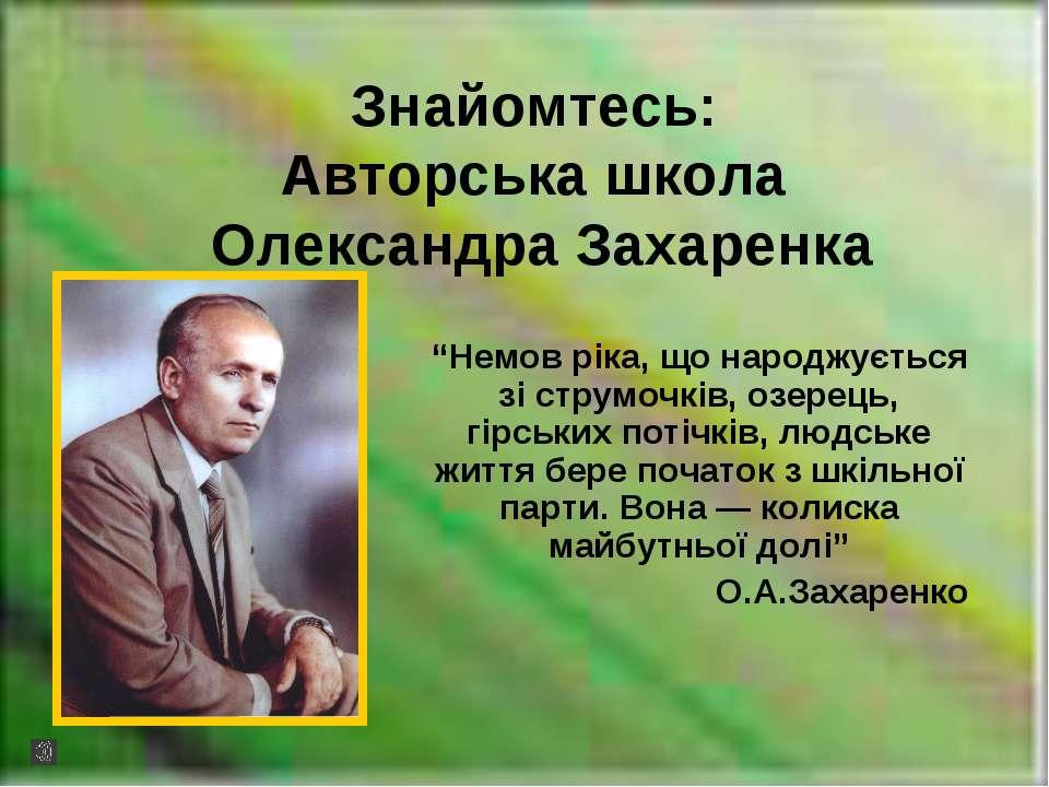 """Знайомтесь: Авторська школа Олександра Захаренка """"Немов ріка, що народжується..."""