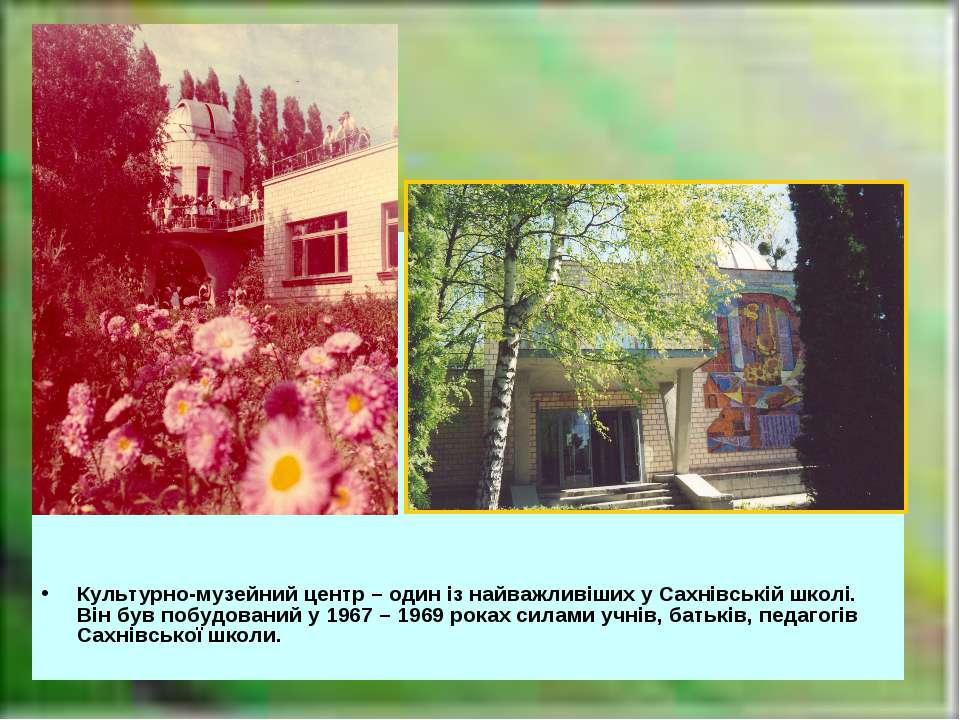 Культурно-музейний центр – один із найважливіших у Сахнівській школі. Він був...