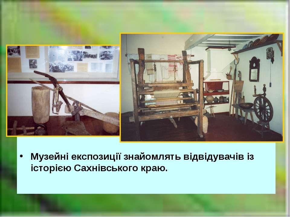 Музейні експозиції знайомлять відвідувачів із історією Сахнівського краю.
