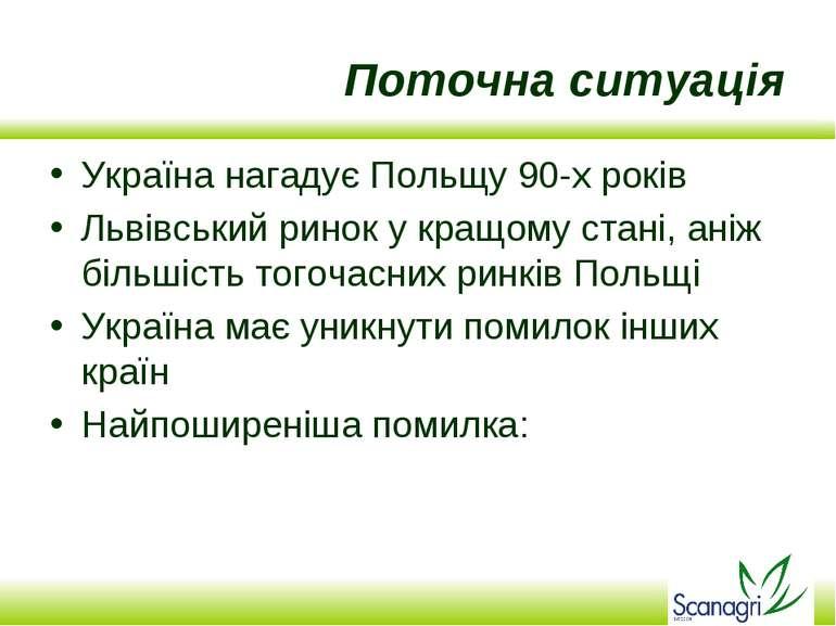 Поточна ситуація Україна нагадує Польщу 90-х років Львівський ринок у кращому...