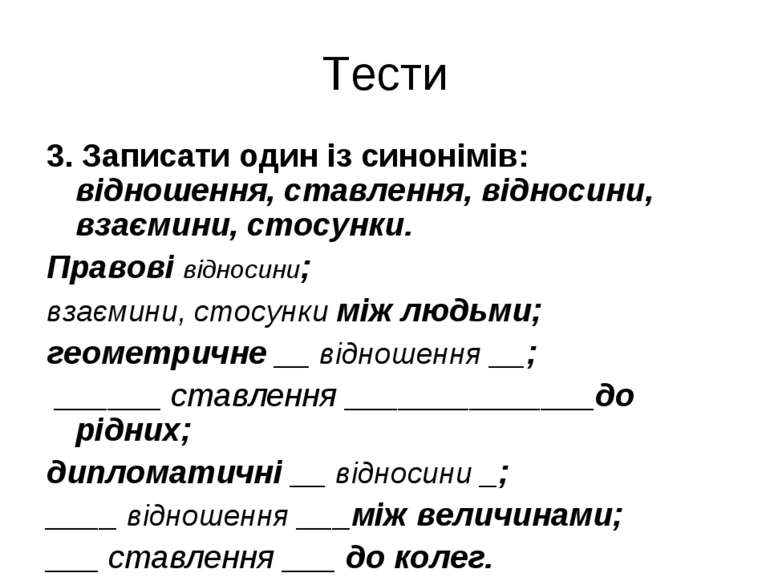 Тести 3. Записати один із синонімів: відношення, ставлення, відносини, взаєми...