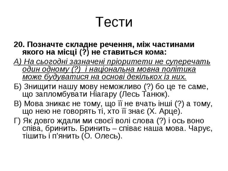 Тести 20. Позначте складне речення, між частинами якого на місці (?) не стави...
