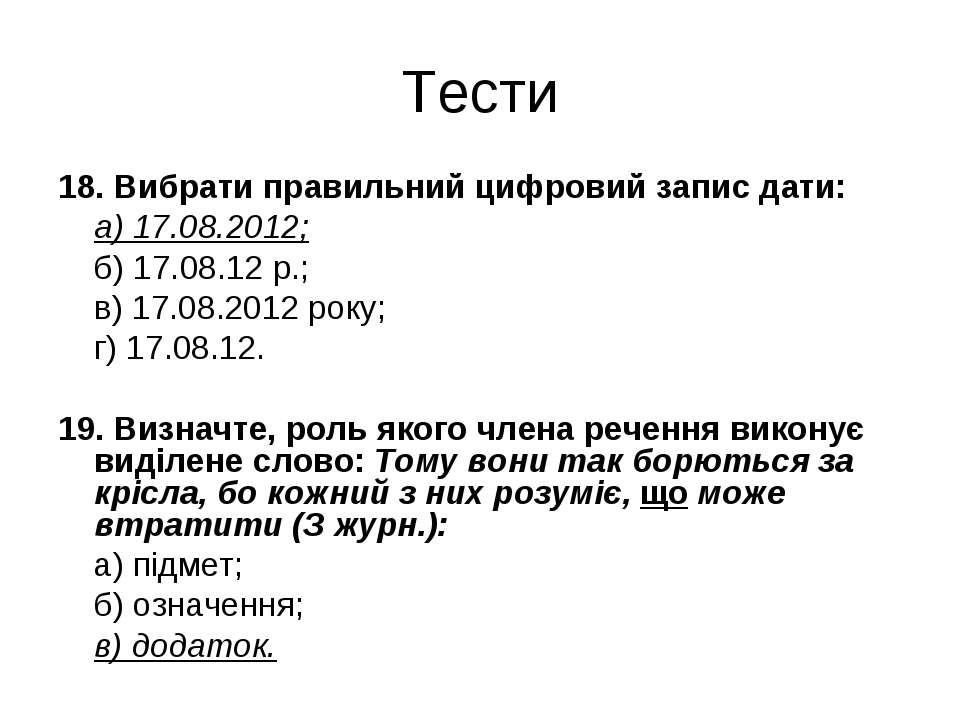 Тести 18. Вибрати правильний цифровий запис дати: а) 17.08.2012; б) 17.08.12 ...