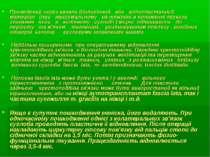 Проведений через канали біологічний або аллопластичний матеріал (при максимал...