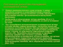 Рентгенівська діагностика пошкодження колатеральних зв'язок Прямих рентгеноло...
