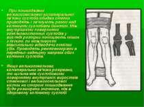 При пошкодженні великогомілкової колатеральної зв'язки суглоба обидва стегна ...