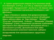 В Україні артроскопія вперше була виконана проф. В.Н.Левенцем в1978 р., а в 1...