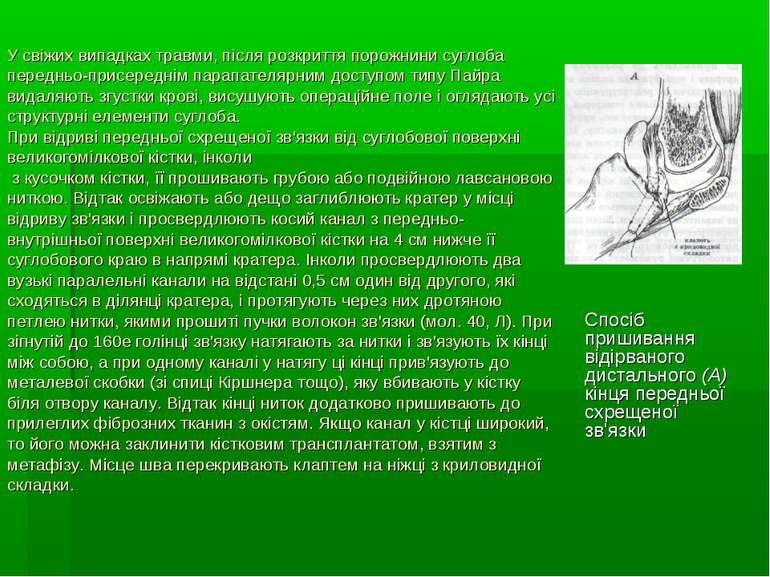 У свіжих випадках травми, після розкриття порожнини суглоба передньо-присеред...