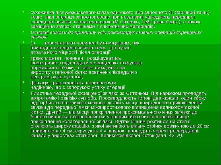 сухожилка півсухожилкового м'яза одинокого або здвоєного (В.Зарічний та ін.) ...