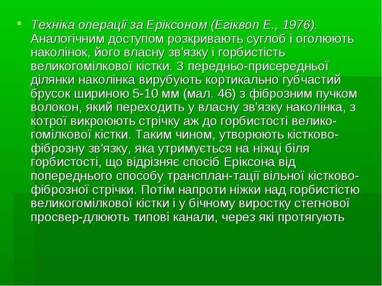 Техніка операції за Еріксоном (Егіквоп Е., 1976). Аналогічним доступом розкри...