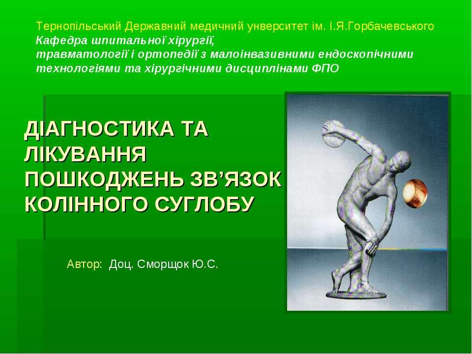 ДІАГНОСТИКА ТА ЛІКУВАННЯ ПОШКОДЖЕНЬ ЗВ'ЯЗОК КОЛІННОГО СУГЛОБУ Тернопільський ...