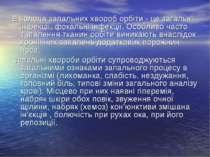 Етіологія запальних хвороб орбіти - це загальні інфекції, фокальні інфекції. ...