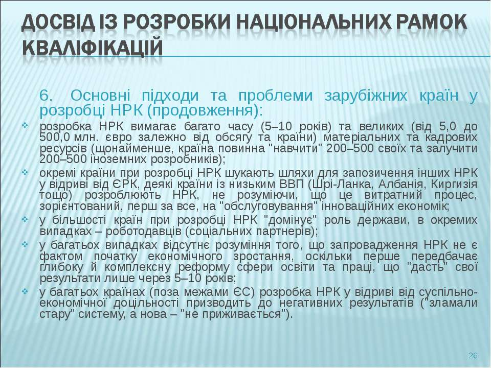 6. Основні підходи та проблеми зарубіжних країн у розробці НРК (продовження):...