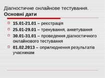 Діагностичне онлайнове тестування. Основні дати 15.01-21.01 – реєстрація 25.0...