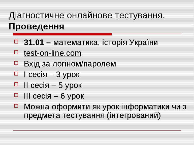 Діагностичне онлайнове тестування. Проведення 31.01 – математика, історія Укр...