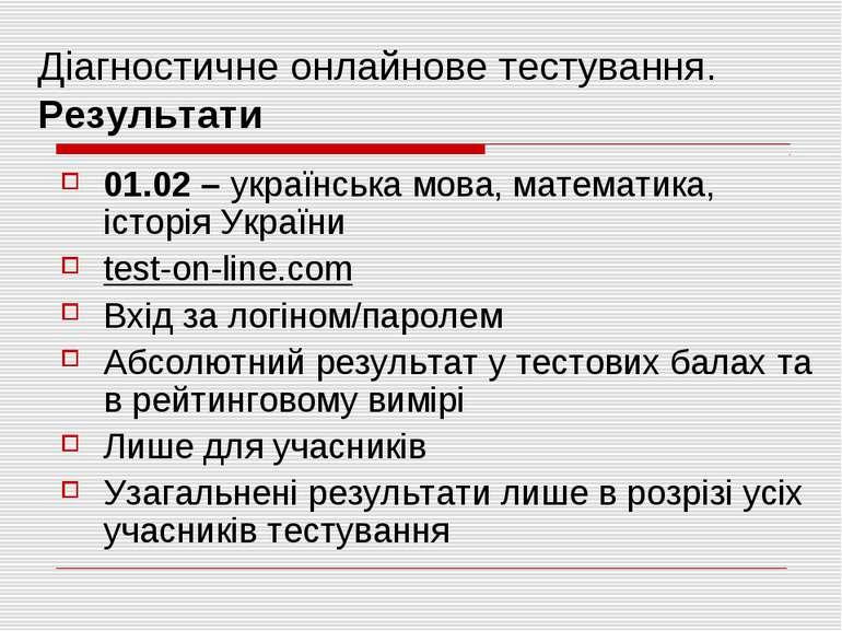 Діагностичне онлайнове тестування. Результати 01.02 – українська мова, матема...