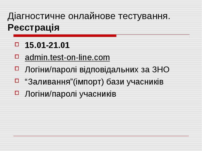 Діагностичне онлайнове тестування. Реєстрація 15.01-21.01 admin.test-on-line....