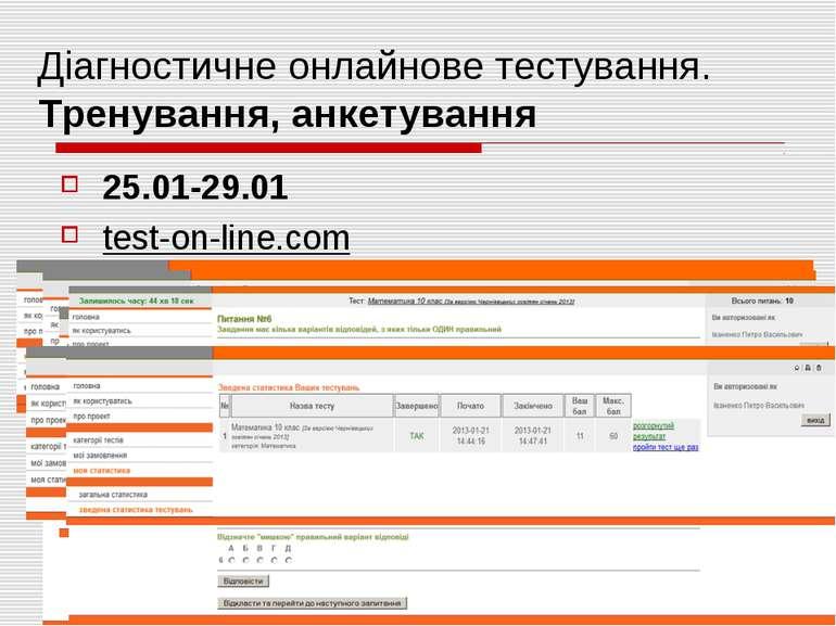 Діагностичне онлайнове тестування. Тренування, анкетування 25.01-29.01 test-o...