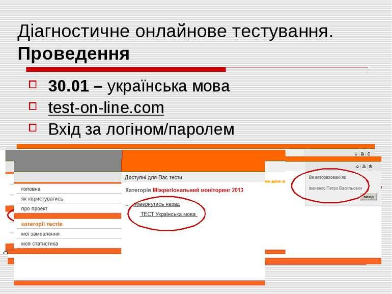 Діагностичне онлайнове тестування. Проведення 30.01 – українська мова test-on...