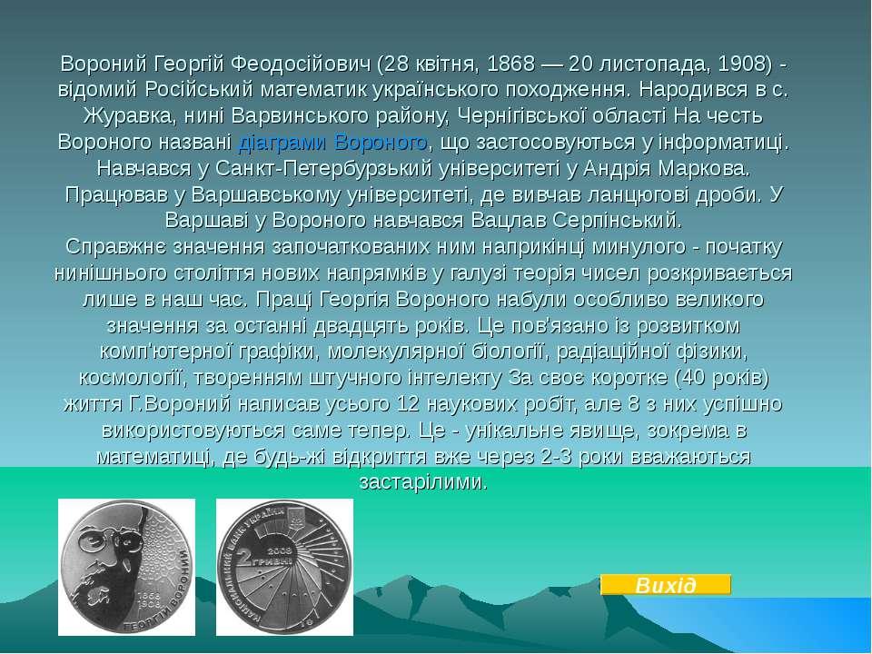Вороний Георгій Феодосійович (28 квітня, 1868 — 20 листопада, 1908) - відомий...