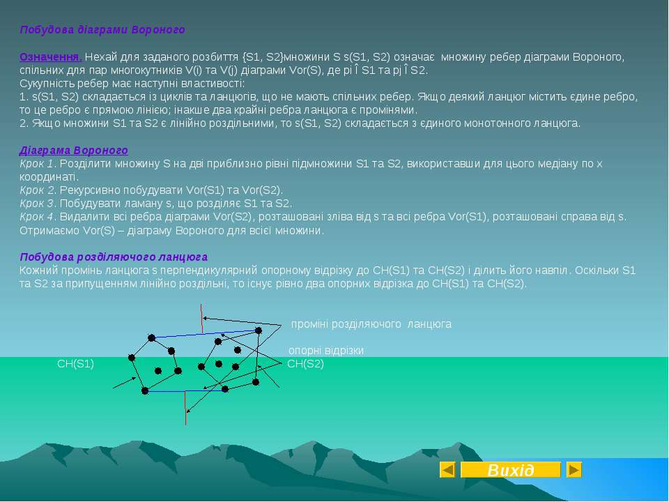Побудова діаграми Вороного Означення. Нехай для заданого розбиття {S1, S2}мно...