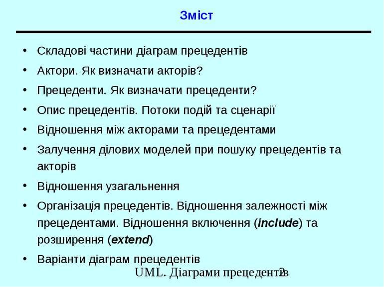 Зміст Складові частини діаграм прецедентів Актори. Як визначати акторів? Прец...