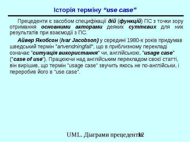 """Історія терміну """"use case"""" Прецеденти є засобом специфікації дій (функцій) ПС..."""