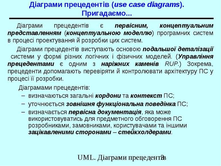 Діаграми прецедентів (use case diagrams). Пригадаємо... Діаграми прецедентів ...