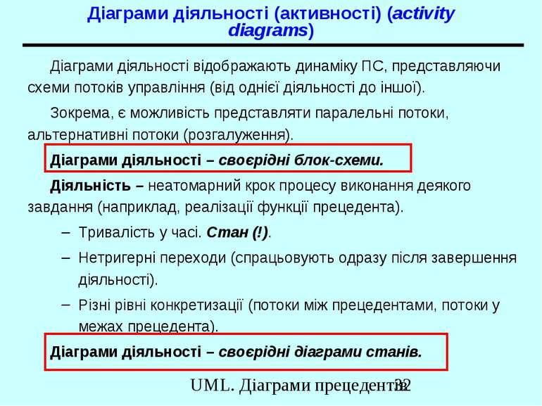 Діаграми діяльності (активності) (activity diagrams) Діаграми діяльності відо...