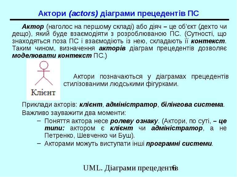 Актори (actors) діаграми прецедентів ПС Актор (наголос на першому складі) або...