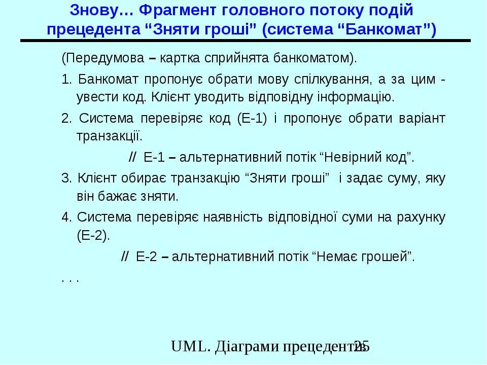 """Знову… Фрагмент головного потоку подій прецедента """"Зняти гроші"""" (система """"Бан..."""