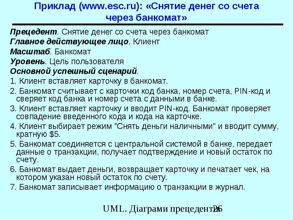 Приклад (www.esc.ru): «Снятие денег со счета через банкомат» Прецедент. Сняти...
