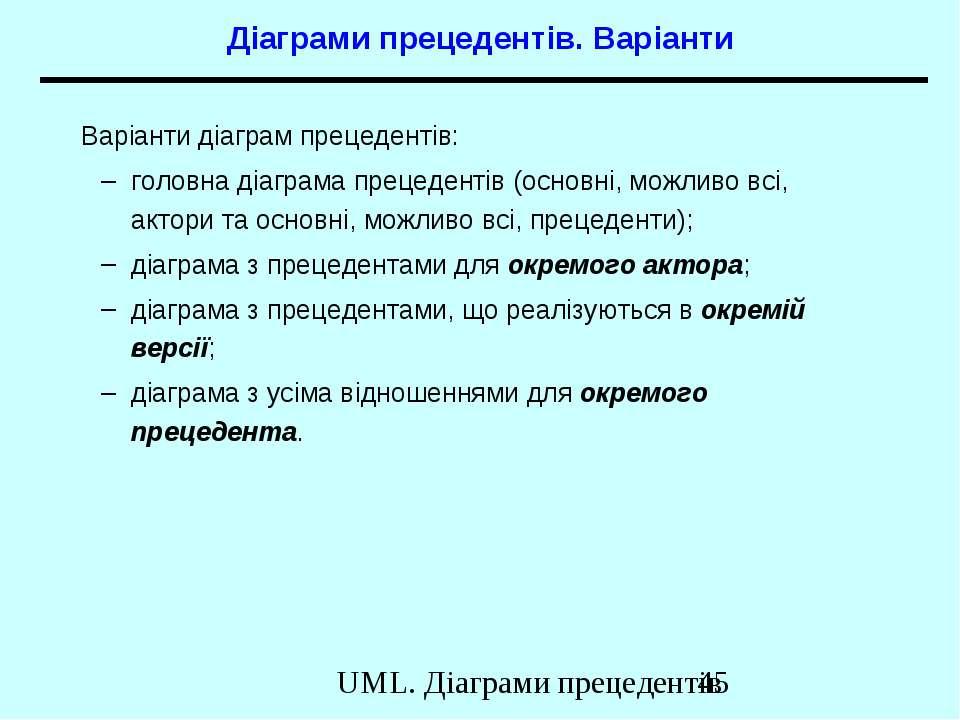 Діаграми прецедентів. Варіанти Варіанти діаграм прецедентів: головна діаграма...