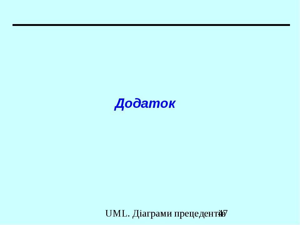 Додаток UML. Діаграми прецедентів