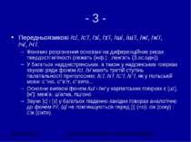 - 3 - Передньоязикові /с/, /с'/, /з/, /з'/, /ш/, /ш'/, /ж/, /ж'/, /ч/, /ч'/. ...