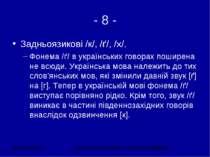 - 8 - Задньоязикові /к/, /ґ/, /х/. Фонема /ґ/ в українських говорах поширена ...