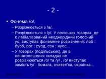 - 2 - Фонема /о/. Розрізнюється з /а/. Розрізнюється з /у/. У поліських говор...
