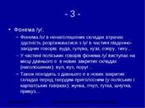 - 3 - Фонема /у/. Фонема /о/ в ненаголошених складах втрачає здатність розріз...