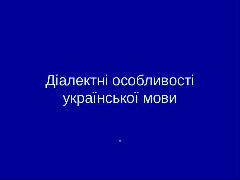 Діалектні особливості української мови . діалектні особливості української мови
